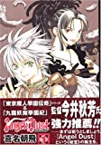 Angel Dust(1) (ガンガンWINGコミックス)