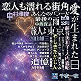 CD スター!千夜一夜  こころの青春~愛が生まれた日~ 全15曲 BHST-146