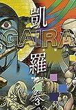 凱羅 GAIRA ?妖都幻獣秘録? 3
