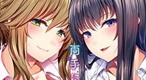 両手に先輩 (WANIMAGAZINE COMICS SPECIAL) 3/1