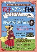 花子とアンと白蓮 パルピテーションBOOK