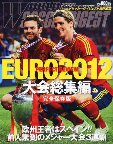 ワールドサッカーダイジェスト増刊 EURO (ユーロ) 2012大会総集編 2012年 8/10号 [雑誌]