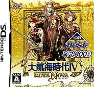 KOEI The Best 大航海時代IV~ROTA NOVA~