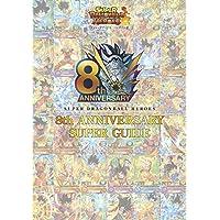 スーパードラゴンボールヒーローズ 8th ANNIVERSARY SUPER GUIDE (Vジャンプブックス(書籍))