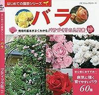 はじめての園芸シリーズ バラ (プチブティックシリーズno.637)