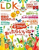 LDK (エル・ディー・ケー) 2014年 4月号 [雑誌]