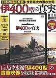 日本の極秘兵器 世界最大の潜水空母 伊400型の真実 DVD BOOK (宝島社DVD BOOKシリーズ)