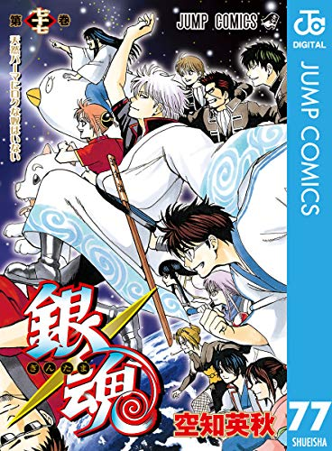 銀魂 モノクロ版 77 (ジャンプコミックスDIGITAL)
