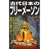 古代日本のフリーメーソン (ムー・スーパーミステリー・ブックス)