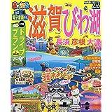 まっぷる 滋賀・びわ湖 長浜・彦根・大津'22 (マップルマガジン 関西 1)