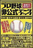 プロ野球非公式データブック―初公開!有名選手の「裏」通信簿