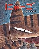 にゃーご (ひまわりえほんシリーズ)