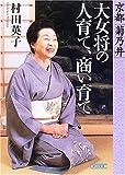 京都「菊乃井」大女将の人育て、商い育て (朝日文庫)