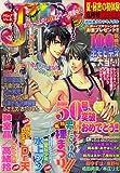 コミック June (ジュネ) 2006年 08月号 [雑誌]