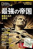 最強の帝国 覇者たちの世界史 ナショナル ジオグラフィック別冊