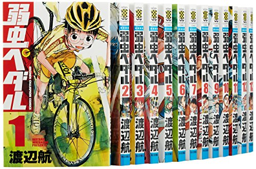 弱虫ペダル コミック 1-45巻セット
