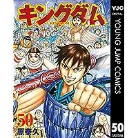 キングダム 50 (ヤングジャンプコミックスDIGITAL)
