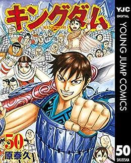 [原泰久]のキングダム 50 (ヤングジャンプコミックスDIGITAL)
