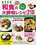 おうちで簡単! 和食の大評判レシピ210 (別冊ESSE) 画像