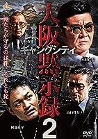 ギャングシティ2 大阪黙示録 [DVD]