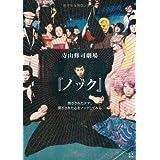 寺山修司劇場 『ノック』