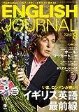 ENGLISH JOURNAL (イングリッシュジャーナル) 2012年 08月号 [雑誌] [雑誌]