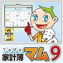 てきぱき家計簿マム9 [ダウンロード]
