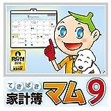 てきぱき家計簿マム9 ダウンロード版