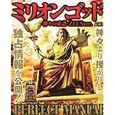 ミリオンゴッド神々の系譜ZEUS (ゼウス) ver. PERFECT MANUAL (パーフェクトマニュアル) 2013年 03月号 [雑誌]