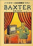 バクスターの必殺横目づかい