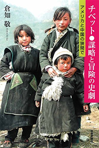 チベット◦謀略と冒険の史劇 -アメリカと中国の狭間で