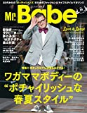 Mr.Babe(ミスターベイブ) VOL.1 (POWER MOOK)