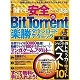 誰でも安全にできる!BitTorrent楽勝ダウンロードテク (INFOREST MOOK PC・GIGA特別集中講座 323)