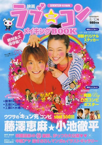SEVEN TEEN 増刊 映画「ラブ★コン」メイキングBOOK 2006年 8/10号 [雑誌]