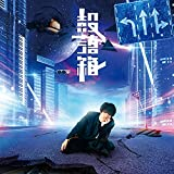 【Amazon.co.jp限定】殻落箱 (通常盤) (メガジャケ付)