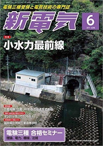 新電気 2017年 06 月号 [雑誌]