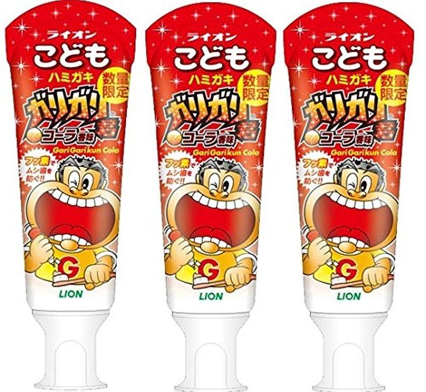 設計図興奮悪性【お買い得セット】 こどもハミガキ ガリガリ君 コーラ香味 3本