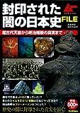 封印された闇の日本史FILE (ムーSPECIAL)