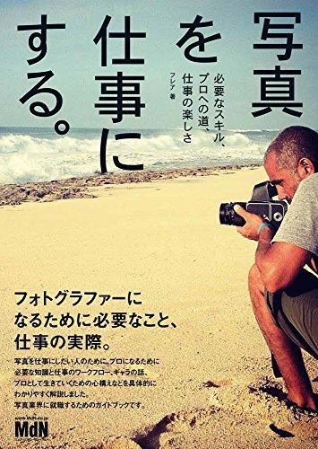 写真を仕事にする。 必要なスキル、プロへの道、仕事の楽しさの詳細を見る