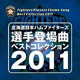 北海道日本ハムファイターズ 選手登場曲ベストコレクション2011 画像
