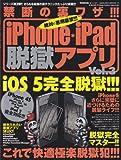 iPhone・iPad脱獄アプリ vol.3—禁断の裏ワザ!!! (SAKURA・MOOK 11)