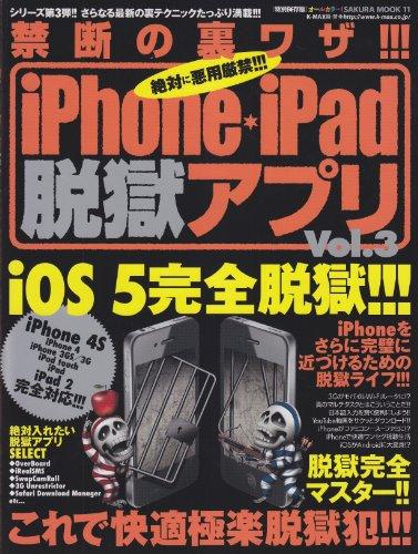 iPhone・iPad脱獄アプリ vol.3―禁断の裏ワザ!!! (SAKURA・MOOK 11)