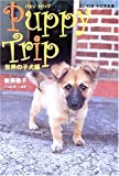 Puppy Trip(パピートリップ) 世界の子犬編―占い付き子犬写真集