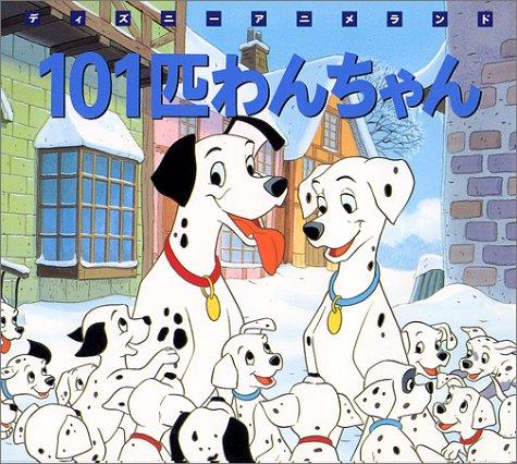 101匹わんちゃん (新編・ディズニー・アニメランド)