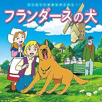フランダースの犬 (はじめての世界名作えほん)