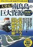 大発見! 南鳥島の巨大資源300兆円ビジネス (別冊宝島 2530)