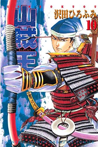 山賊王(10) (月刊少年マガジンコミックス)