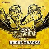 【Amazon.co.jp限定】実況パワフルプロ野球 VOCAL TRACKS -パワプロ 25th Anniversary Edition-(デカジャケット付)