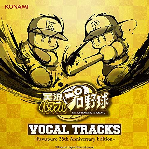 実況パワフルプロ野球 VOCAL TRACKS -パワプロ ...