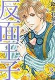 反面王子 3 (コミックアヴァルス)